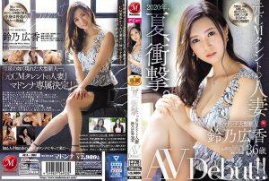 ดูหนังโป๊ออนไลน์ Porn xxx Jav Av JUL-301 Suzuno HirokaAVมาใหม่