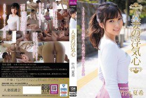 ดูหนังโป๊ออนไลน์ Porn xxx Jav Av SOAV-068 Takeuchi Natsukiเล่นนม