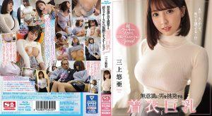 ดูหนังโป๊ออนไลน์ Porn xxx Jav Av Yua Mikami หมากนี้เธอกำหนดหำหดก็บ้าแล้ว SSNI-780tag_movie_group: <span>SSNI</span>