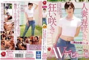 ดูหนังโป๊ออนไลน์ Porn xxx Jav Av JUL-303 Yukino Tsubakiดูหนังโป๊ 18+