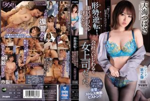 ดูหนังโป๊ออนไลน์ Porn xxx Jav Av IPX-552 Amami Tsubasatag_movie_group: <span>IPX</span>
