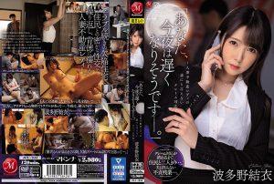 ดูหนังโป๊ออนไลน์ Porn xxx Jav Av JUL-344 Hatano Yuijav ญี่ปุ่น