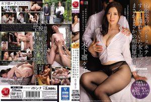 ดูหนังโป๊ออนไลน์ JUL-333 Kinoshita Ririko