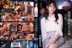 ดูหนังโป๊ออนไลน์ Porn xxx Jav Av Misaki Nanami สามีไม่เอาผัวเก่าบรรเทาได้ IPX-539หีโหนกนูน