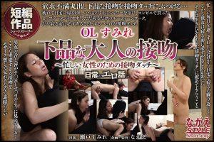 ดูหนังโป๊ออนไลน์ Porn xxx Jav Av NSSTH-058หนังโป๊ญี่ปุ่น