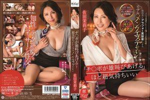 ดูหนังโป๊ออนไลน์ Porn xxx Jav Av KIRE-005 Sada Marikotag_star_name: <span>Sada Mariko</span>