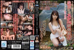 ดูหนังโป๊ออนไลน์ Porn xxx Jav Av APAK-185 Kagami Sarajav uncen