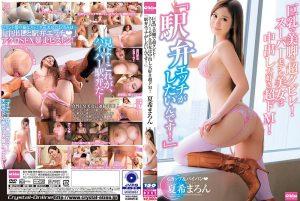 ดูหนังโป๊ออนไลน์ EKDV-647 Natsuki Maron