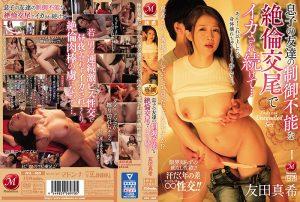 ดูหนังโป๊ออนไลน์ Porn xxx Jav Av JUL-353 Tomoda Makiล้วงหีแม่เพื่อน