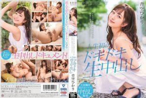 ดูหนังโป๊ออนไลน์ Porn xxx Jav Av STARS-297 Aozora Hikaritag_movie_group: <span>STARS</span>