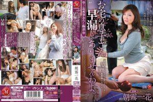 ดูหนังโป๊ออนไลน์ Porn xxx Jav Av JUC-595 Asagiri Ichikatag_movie_group: <span>JUC</span>