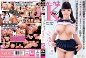 ดูหนังโป๊ออนไลน์ Porn xxx Jav Av CHRV-119 Awatsuki MitamaหนังXXX
