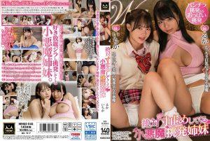 ดูหนังโป๊ออนไลน์ Porn xxx Jav Av MMUS-045 Inaba Ruka&Matsumoto Ichikatag_movie_group: <span>MMUS</span>