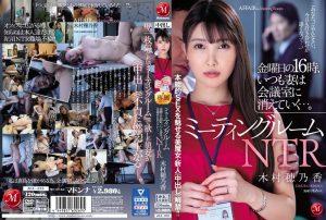 ดูหนังโป๊ออนไลน์ Porn xxx Jav Av JUL-375 Kimura Honokaav18+