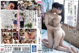 ดูหนังโป๊ออนไลน์ Porn xxx Jav Av MIAA-358 Kuruki Reitag_star_name: <span>Kuruki Rei</span>