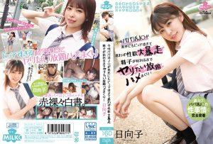 ดูหนังโป๊ออนไลน์ Porn xxx Jav Av MILK-095 Morinichi Hinakotag_star_name: <span>Morinichi Hinako</span>