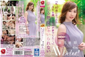 ดูหนังโป๊ออนไลน์ Porn xxx Jav Av JUL-373 Setsuki AkikaAv video