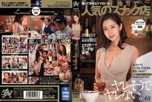 ดูหนังโป๊ออนไลน์ Porn xxx Jav Av DASD-758 Shinoda Yuuหลอกเย็ดหีป้า