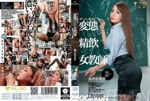 ดูหนังโป๊ออนไลน์ Porn xxx Jav Av FSDSS-124 Tomoda Ayakaอ่อยควย