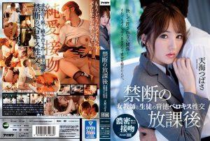 ดูหนังโป๊ออนไลน์ Porn xxx Jav Av IPX-583 Amami Tsubasaแอบเย็ดหีครู