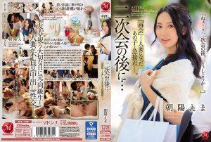 ดูหนังโป๊ออนไลน์ Porn xxx Jav Av JUL-399 Asahi Emaครางเสียว