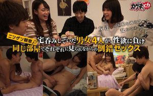 ดูหนังโป๊ออนไลน์ Porn xxx Jav Av GRKG-004แอบเย็ดกับเพื่อน