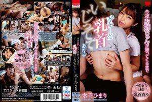 ดูหนังโป๊ออนไลน์ Porn xxx Jav Av HODV-21530 Hanazawa Himariครางเสียว