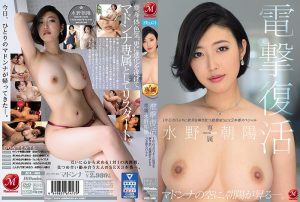 ดูหนังโป๊ออนไลน์ Porn xxx Jav Av JUL-405 Mizuno Asahiเย็ดรุ่นน้า
