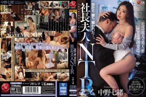 ดูหนังโป๊ออนไลน์ Porn xxx Jav Av JUL-426 Nakano Naoเย็ดหีหัวหน้า