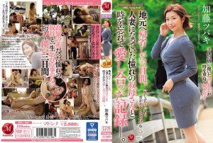 ดูหนังโป๊ออนไลน์ Porn xxx Jav Av JUL-435 Natsuki Kaorutag_star_name: <span>Natsuki Kaoru</span>