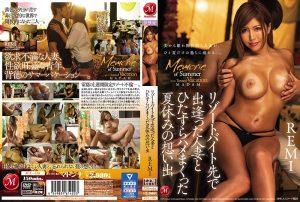 ดูหนังโป๊ออนไลน์ Porn xxx Jav Av JUL-410 REMIAv ญี่ปุ่น
