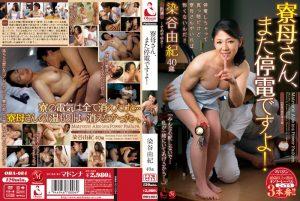 ดูหนังโป๊ออนไลน์ Porn xxx Jav Av OBA-084 Someya Yukiหลอกเย็เรุ่นน้า