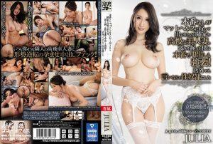 ดูหนังโป๊ออนไลน์ Porn xxx Jav Av MEYD-639 Juliatag_star_name: <span>Julia</span>