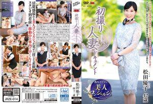 ดูหนังโป๊ออนไลน์ Porn xxx Jav Av JRZE-014 Matsuda YuukoAv video