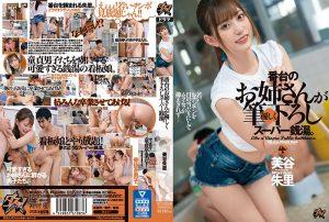 ดูหนังโป๊ออนไลน์ Porn xxx Jav Av DASD-771 Mitani Akariเย็ดในห้องน้ำ