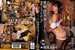 ดูหนังโป๊ออนไลน์ Porn xxx Jav Av WAAA-022 Neo Akariเย็ดหีนักเรียน