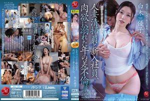 ดูหนังโป๊ออนไลน์ Porn xxx Jav Av JUL-437 Shiraki Yuuko2021