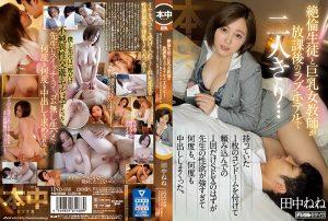 ดูหนังโป๊ออนไลน์ Porn xxx Jav Av HND-930 Tanaka Neneเย็ดหีหัวหน้า