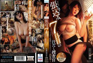 ดูหนังโป๊ออนไลน์ Porn xxx Jav Av PRED-283 Tsujii Honokatag_movie_group: <span>PRED</span>