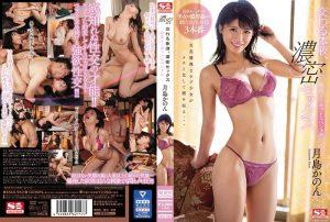 ดูหนังโป๊ออนไลน์ Porn xxx Jav Av SSNI-962 Tsukishima KanonหนังAv ซับไทย