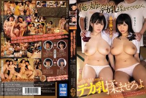 ดูหนังโป๊ออนไลน์ Porn xxx Jav Av EBOD-794 Inaba Ruka&Nagisa Yukinoเย็ดหีพี่เพื่อน