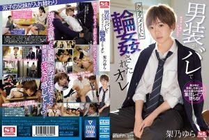 ดูหนังโป๊ออนไลน์ Porn xxx Jav Av SSNI-966 Kano Yuraเย็ดหีเด็กนักเรียน