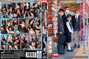 ดูหนังโป๊ออนไลน์ Porn xxx Jav Av NHDTB-489 Maina Miku&Okabe Riisa&Toyonaka Arisuเย็ดหีเด็กนักเรียน