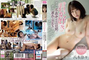 ดูหนังโป๊ออนไลน์ Porn xxx Jav Av MIDE-863 Yagi Nanaแอบเย็ดกับเพื่อน