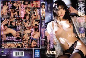 ดูหนังโป๊ออนไลน์ Porn xxx Jav Av IPX-606 Fujii Iyonaหนังโป๊ใหม่ 2021