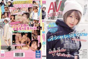 ดูหนังโป๊ออนไลน์ Porn xxx Jav Av MIFD-147 Makoto TsugumiCensored