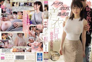 ดูหนังโป๊ออนไลน์ Porn xxx Jav Av MIDE-775 Miura Sakura พกแตงโมมาด้วยกินกล้วยบ้านครูดูหนังโป๊AVซับไทย