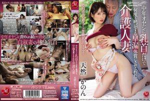 ดูหนังโป๊ออนไลน์ Porn xxx Jav Av JUL-484 Tennen Kanonหีลูกสะใภ้