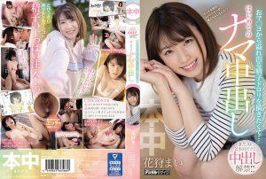 ดูหนังโป๊ออนไลน์ Porn xxx Jav Av HND-976 Hanakari Maiดูหนังโป๊ กลีบหี