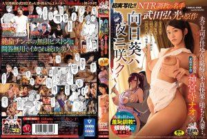 ดูหนังโป๊ออนไลน์ Porn xxx Jav Av URE-055 Jinguuji Nao จำใจต้องร่าน บ้านติดจำนองเลยแอบผัวมาเย็ดกับนายแทนหนี้บ้านหนังโป๊ Av Subthai